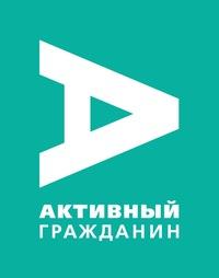 """Проект """"Активный гражданин"""" вновь отблагодарит москвичей за доверие"""