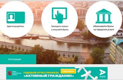 Итоги первого года работы Активного гражданина