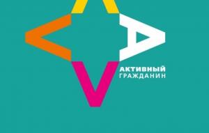 Годовщину приложения «Активный гражданин» отмечают в Москве