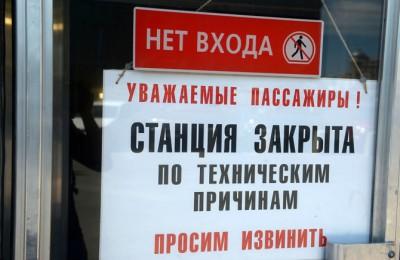 25 июля будет ограничено движение поездов по Калужско-Рижской линии столичного метро