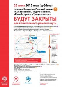 """Завтра от """"Проспекта Мира"""" до """"Октябрьской"""" будет прекращено движение поездов"""