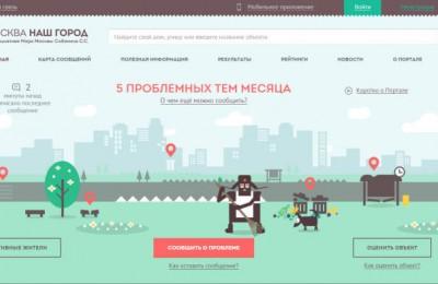 Претензии к качеству услуг, предоставляемых частными перевозчиками, москвичи смогут оставлять на портале «Наш город»