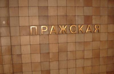 Южный вестибюль станции метро «Пражская» открылся после ремонта