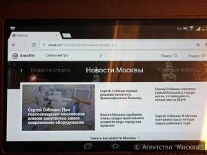 На стартовой странице бесплатного интернета в метро появился сервис записи к врачам