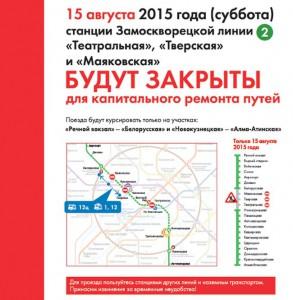 """Завтра часть """"зеленой"""" ветки метро будет закрыта"""
