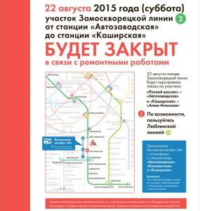 закрытие метро_22 августа