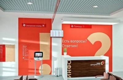 МФЦ района Нагатинский затон