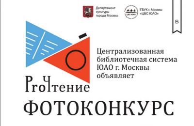 Библиотека имени Симонова приглашает жителей на новый фотоконкурс