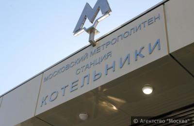 """Станция метро Москвы """"Котельники"""" значительно разгрузила дороги ЮВАО"""
