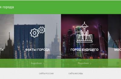 В Москве запустили в тестовом режиме новую версию портала мэра и правительства