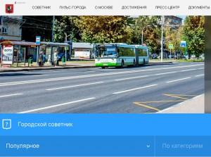 В тестовом режиме запущена новая версия портала правительства Москвы