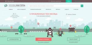 """На портале """"Наш город"""" открылись новые темы капремонта"""