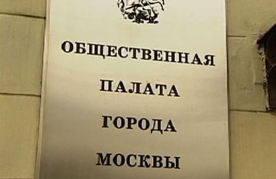 В Москве стартовал VII гражданский форум