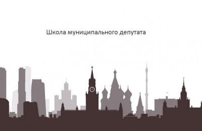 В Москве начала работать школа муниципального депутата