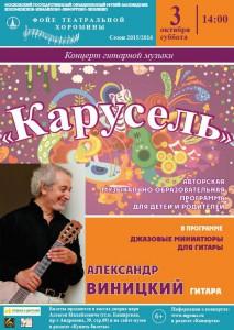 На концерте юные жители Нагатинского затона узнают много нового