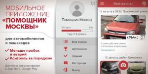 Билетами на разнообразные мероприятия будут поощрять активных пользователей приложения «Помощник Москвы»