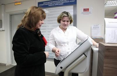 В одном из центров госуслуг ЮАО можно оформить документы при смене фамилии