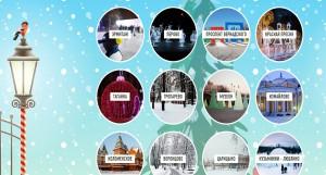 В Москве запустили онлайн-навигатор по зимним развлечениям