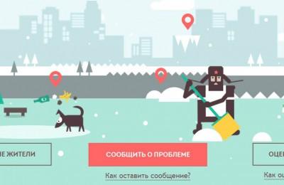 О гололеде, сосульках и подтоплениях во дворах москвичи могут сообщать на портал «Наш город»