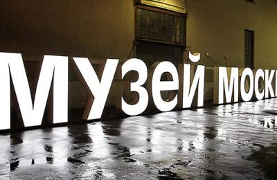 В Москве в прошлом году открылись несколько новых музеев