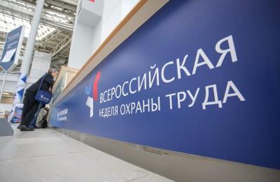 Всероссийская неделя охраны труда пройдет в Сочи в апреле 2016 года