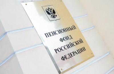 Стартует VI Всероссийский конкурс «Лучший страхователь 2015 года по обязательному пенсионному страхованию»