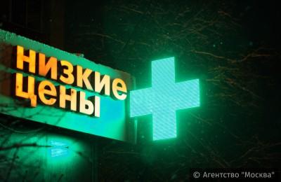 В аптеках Москвы начали устанавливать инфоматы с ценами на лекарства