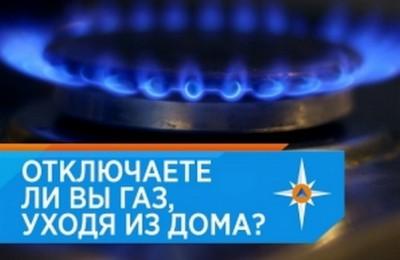 Какие правила необходимо соблюдать при пользовании газом