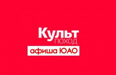 «Культпоход»: Жителям Южного округа бесплатно покажут постановку театра-студии Олега Табакова