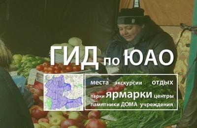 Гид по ЮАО: О том, где жители округа могут купить фермерские продукты и товары из других российских регионов