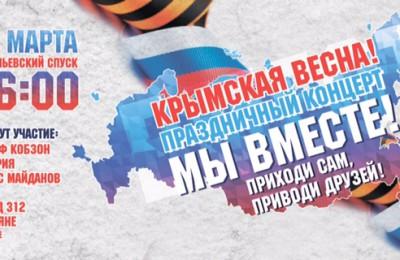 В связи с проведением митинга-концерта «Мы вместе!» в столице усилят меры безопасности