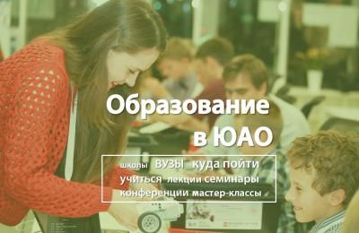 Образование в ЮАО: Жителей Южного округа обучат технике скоростного чтения и навыкам публичного выступления