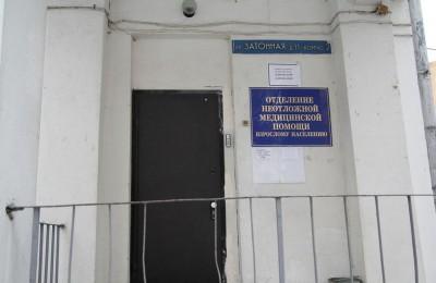 Врачей Нагатинского затона поздравили с 55-летием поликлиники