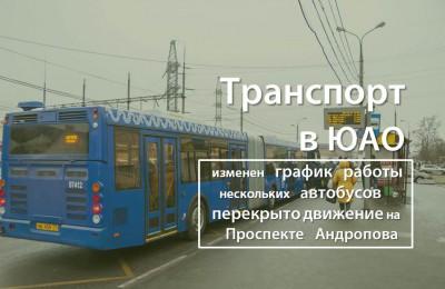 Транспорт в ЮАО: В Южном округе изменено время работы трех автобусов и частично ограничено движение на нескольких улицах