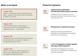 В Москве запустили новую версию электронной книги памяти «Бессмертный полк»