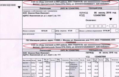 С июня 2016 года в связи с реорганизацией «Банка Москвы» в ЕПД изменится информация о финансовом операторе платежей за ЖКУ