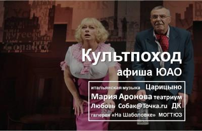 «Культпоход»: небанальную историю интернет-знакомства в эти выходные покажут жителям ЮАО Мария Аронова и Андрей Ургант