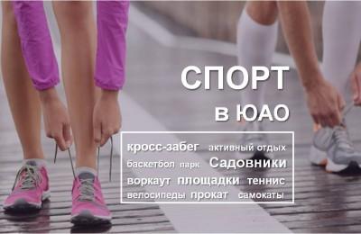«Спорт в ЮАО»: Кросс-забег, воркаут и танцы в «Садовниках» пройдут в Южном округе на майских праздниках