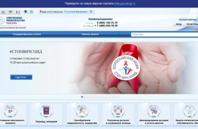 Подать заявление на назначение пенсии москвичи могут с помощью Единого портала госуслуг