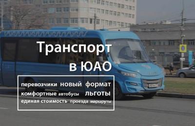 «Транспорт в ЮАО»: какие маршруты в Южном округе будут обслуживать частные перевозчики по новым стандартам