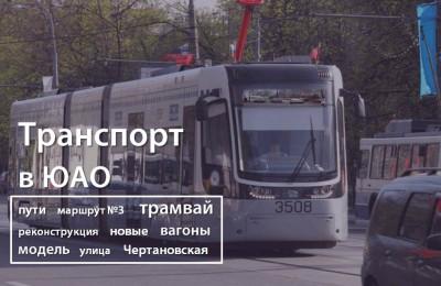 «Транспорт в ЮАО»: о реконструкции путей и развитии трамвая в Южном округе