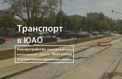 «Транспорт в ЮАО»: какие ограничения ждут автомобилистов округа в связи с проведением благоустройства в рамках «Моей улицы»