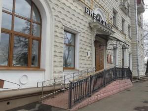 Центральная библиотека имени Льва Толстого