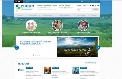 Электронные услуги Росреестра можно получить оперативно в любое время