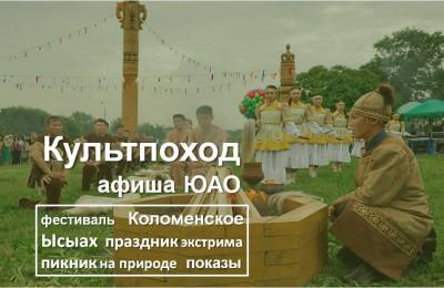 «Культпоход»: Международный день экологии и праздник якутского народа отметят в Южном округе в ближайшие выходные