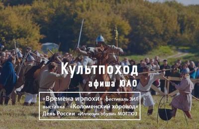 «Культпоход»: День России в Южном округе отметят исторической реконструкцией и праздничными концертами