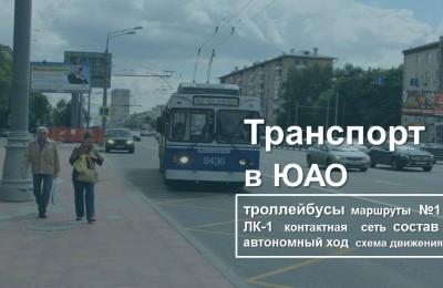 «Транспорт в ЮАО»: какие троллейбусные маршруты есть в Южном округе и как будет развиваться этот вид транспорта в Москве