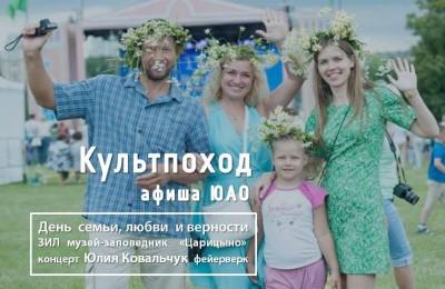 «Культпоход»: как отметят День семьи в музее-заповеднике «Царицыно» и где жителям ЮАО покажут «романтическую» Москву