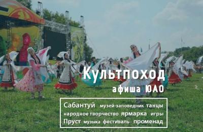 «Культпоход»: в эти выходные в Коломенском устроят Сабантуй, а в «Садовниках» соберутся лучшие райдеры Москвы