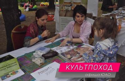 «Культпоход»: где в ЮАО в эти выходные научат любить «по-русски», душевному равновесию и покажут одну из красивейших стран